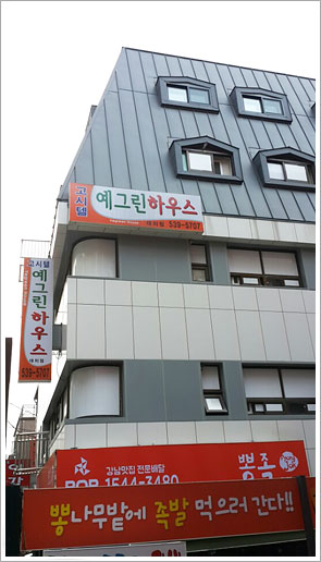 Goshiwon building - Blog Corée du Sud - the korean dream