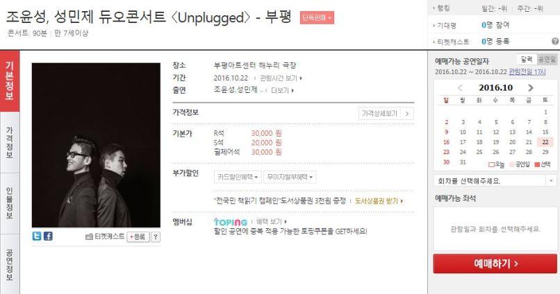 Interpark ticket - Blog Coree du Sud - The Korean Dream 18