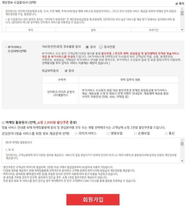 Interpark ticket - Blog Coree du Sud - The Korean Dream 8