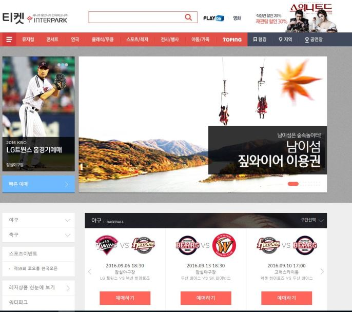 baseball - the korean dream - blog coree du sud