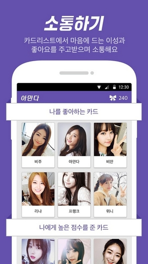 amanda-applis-rencontre-coree-blog-coree-du-sud-the-korean-dream-2
