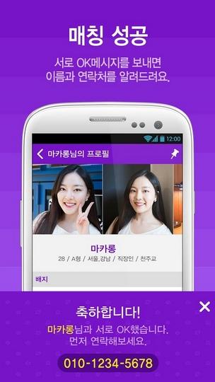 i-um-applis-rencontre-coree-blog-coree-du-sud-the-korean-dream-1