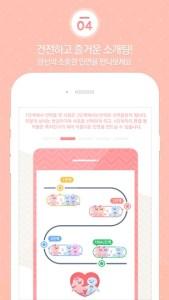 noh-lang-nah-lang-applis-rencontre-coree-blog-coree-du-sud-the-korean-dream-2