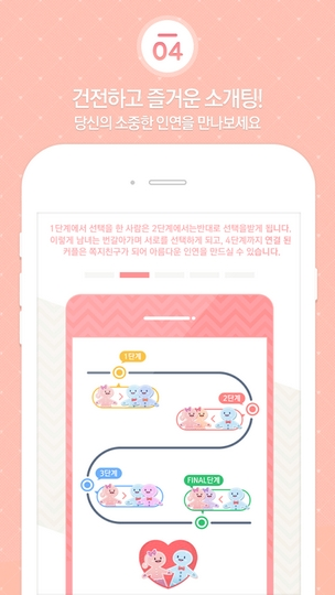 noh-lang-nah-lang-applis-rencontre-coree-blog-coree-du-sud-the-korean-dream-2