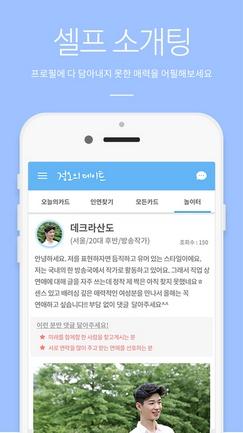 noon-date-applis-rencontre-coree-blog-coree-du-sud-the-korean-dream-2
