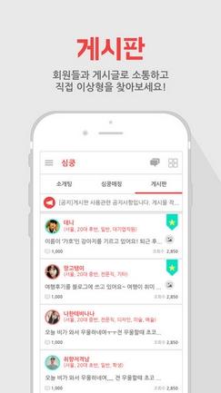 sim-koong-applis-rencontre-coree-blog-coree-du-sud-the-korean-dream-2