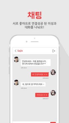 sim-koong-applis-rencontre-coree-blog-coree-du-sud-the-korean-dream-4
