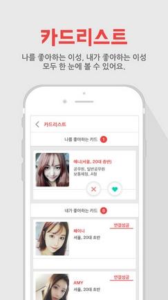 sim-koong-applis-rencontre-coree-blog-coree-du-sud-the-korean-dream-5