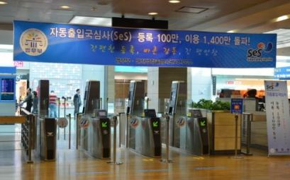 Immigration automatique Aeroport d'Incheon - blog coree du sud - the korean dream 86
