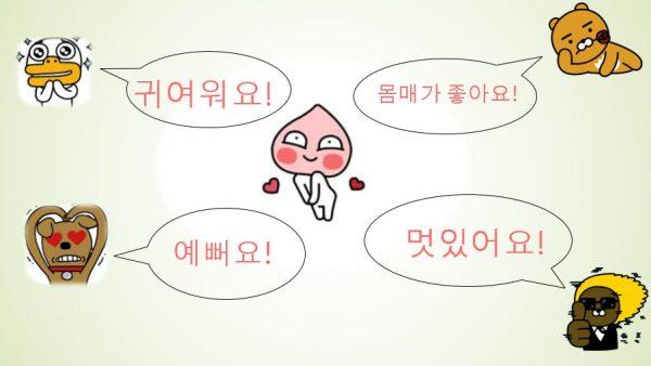 Liste de compliments en coréen
