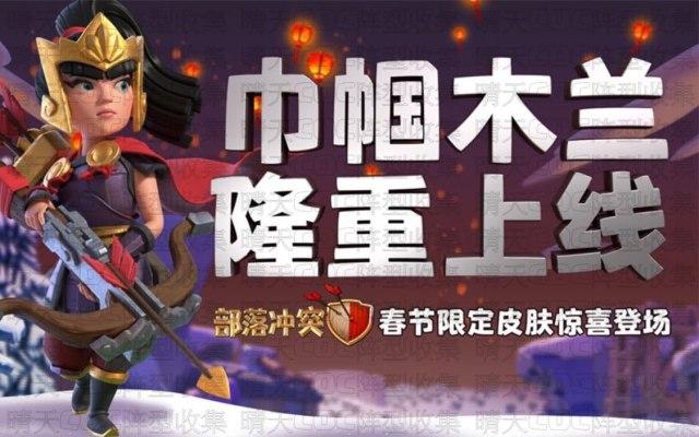 IMG 20200119 095332 638 - Capodanno Cinese: nuova skin della regina!