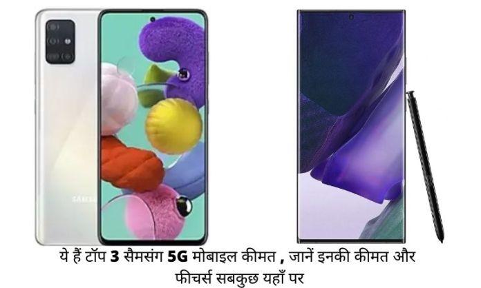 सैमसंग 5G मोबाइल कीमत