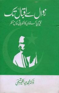 Zawal Say Iqbal Tak By Prof Dr Muhammad Jahangir Tamimi