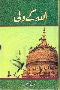 Allah Kay Wali by Khan Asif