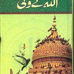 Allah Kay Wali by Khan Asif PDF Download Free
