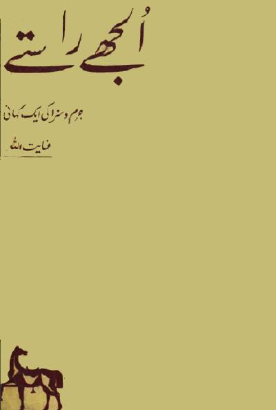 Uljhay Rastay By Inayatullah Pdf