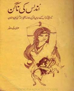 Undlas Ki Nagin By Inayatullah
