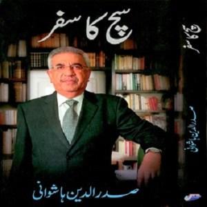 Sach Ka Safar by Sadruddin Hashwani in Urdu PDF