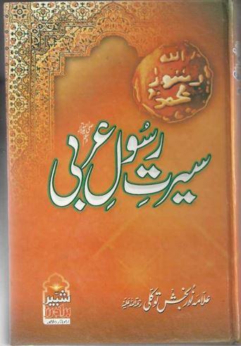 Seerat Rasool e Arabi by Prof Allama Noor Bakhsh Tawakli