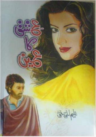 Ishq Ka Ain Novel By Aleem Ul Haq Haqi