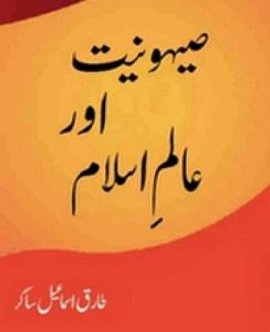 Sehooniyat Aur Alam e Islam By Tariq Ismail Sagar Pdf