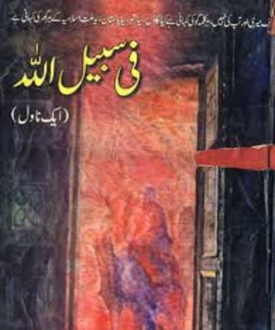 Fee Sabeelillah By Aleem UL Haq Haqi PDF download