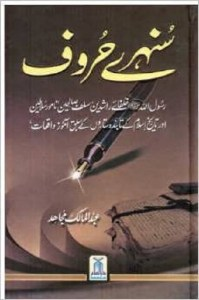 Sunehray Huroof By Abdul Malik Mujahid Pdf