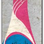 Dil Darya Samunder By Wasif Ali Wasif PDF Free