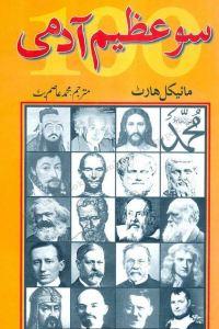 100 Azeem Aadmi urdu free download