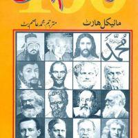 100 Azeem Aadmi Urdu By Michael Hart Pdf