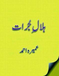 Hilal E Jurat By Umera Ahmad PDF Free Download