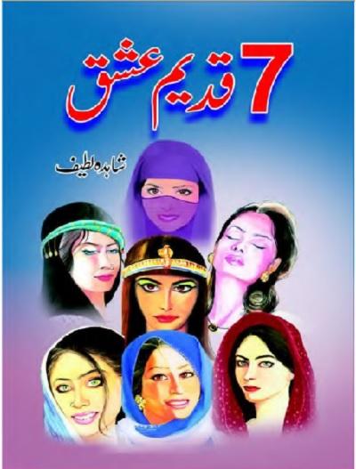 7 Qadeem Ishq By Shahida Lateef Pdf Free