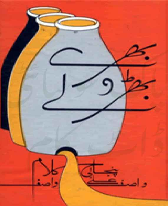 Bhare Bharole By Wasif Al Wasif Free