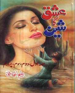 Ishq Ka Sheen By Aleem Ul Haq Haqi Pdf Download