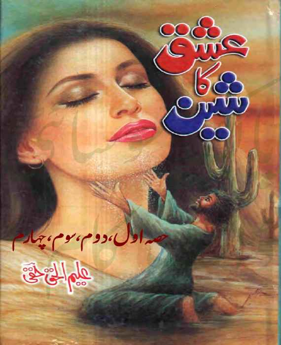 Ishq Ka Sheen By Aleem Ul Haq Haqi Pdf Download