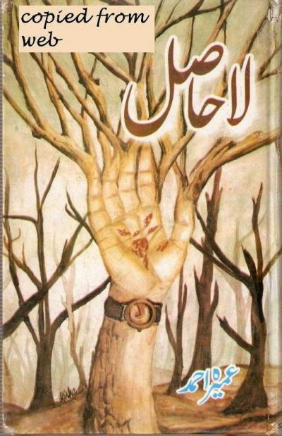 La Hasil By Umera Ahmad PDF Free Download