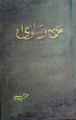 Man O Salwa Novel by Umera Ahmad PDF Free Download