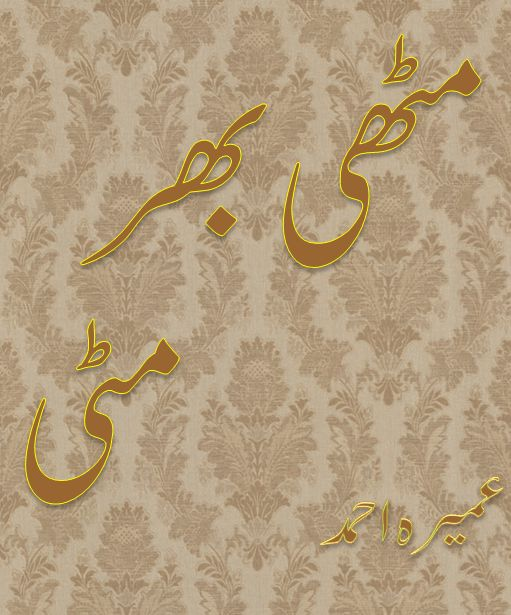 Muthi Bhar Mitti by Umera Ahmad PDF Free Download
