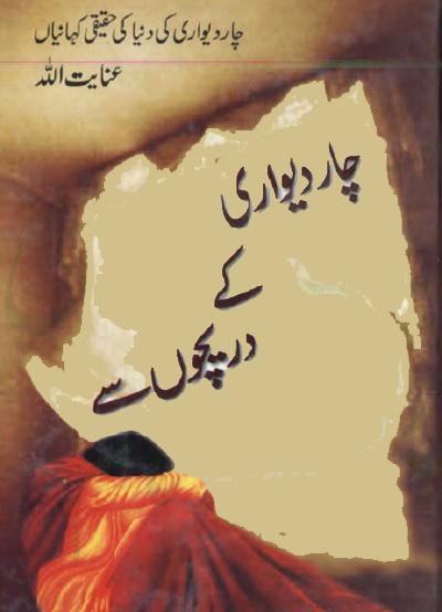 Char Dewaari Kay Dareecho Say By Inayatullah Pdf