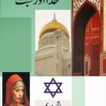 Khuda Aur Mohabbat By Hashim Nadeem PDF Free