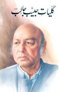 Kulyat E Habib Jalib By Habib Jalib