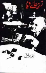 Nuskha Haye Wafa By Faiz Ahmed Faiz PDF Free