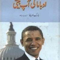 Obama Ki Aap Beeti By Yasir Jawad Pdf Download