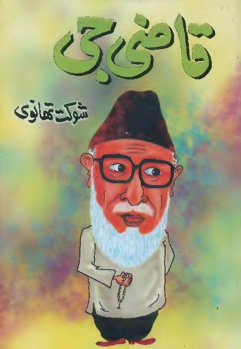 Qazi Jee by Shaukat Thanvi