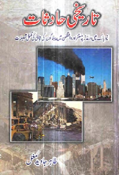 Tareekhi Hadsat Pdf By Tahir Javaid Mughal Free