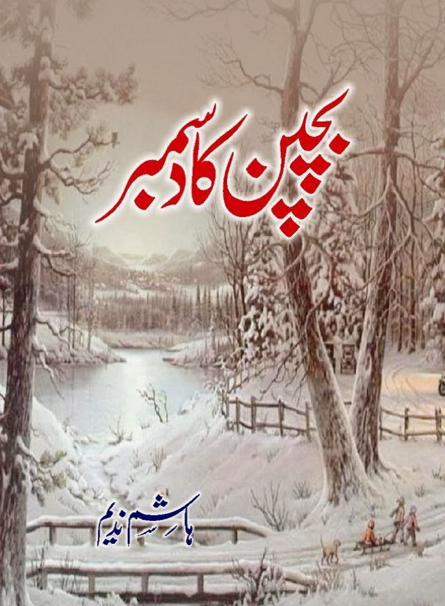 Bachpan Ka December By Hashim Nadeem PDF Free Download