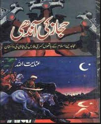 Hijaz ki Aandhi Novel By Inayatullah Pdf