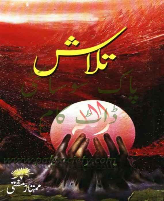 Mumtaz Mufti Book Alakh Nagri