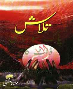 Talash By Mumtaz Mufti PDF Free Download