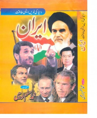 Iran by Aslam Lodhi PDF Free Download